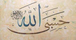تفسیر آخرین آیه سوره توبه – سوره ۹ قرآن آیه ۱۲۹