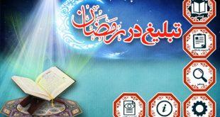 نرم افزار «تبلیغ در رمضان» تولید و منتشر شد + دانلود