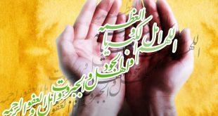 """نرم افزاری ویژه """"نماز عید فطر"""" + دانلود"""