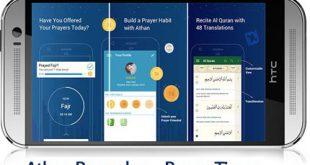 دانلود Athan Ramadan v5.1.1 Unlocked – نرم افزار موبایل جامع و کامل اذان و ادعیه