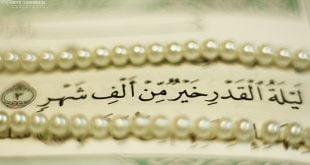 نزول قرآن در شب قدر / إِنَّا أَنْزَلْناهُ فِی لَیلَهِ الْقَدْرِ