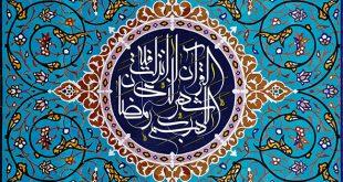 دانلود کتاب روزه از نظر قرآن