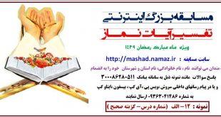 مسابقه بزرگ «تفسیر آیات نماز» در ماه مبارک رمضان برگزار میشود