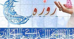 احکام روزه | اقسام روزه از نظر احکام شرعی