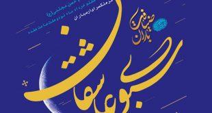 شاعران با سبوی عاشقی به پیشواز نیمه رمضان میروند