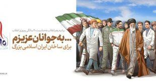 ماه رمضان بهترین فرصت برای تبیین بیانیه گام دوم انقلاب است
