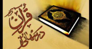 درسهایی از قرآن/ عوامل قساوت قلب