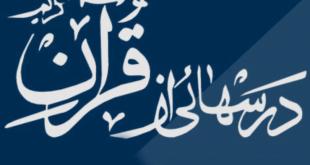 درسهایی از قرآن/ خطر کوچکشمردن گناه