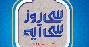 کتاب الکترونیکی «سی روز، سی آیه» با تفسیر رهبر انقلاب منتشر شد