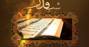 برنامه شبهای قدر در مسجد مقدس جمکران