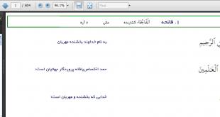 دانلود pdf قرآن با صفحهبندی عثمان طه ۶۰۴ صفحه