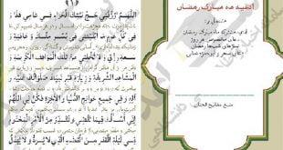 کتابچه ادعیه ماه مبارک رمضان منتشر شد + دریافت pdf
