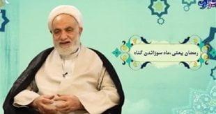 حجتالاسلام قرائتی: رمضان یعنی ماه گناهسوزی