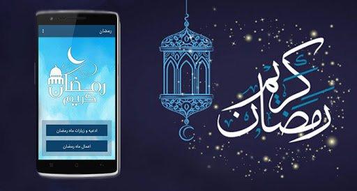 محتوا و نرم افزارهای رایگان ویژه ماه رمضان+ دانلود