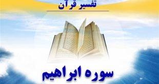 سوره «ابراهیم» ناکامی مخالفان رسالت توحیدی انبیاء را بیان میکند
