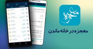 تجربهای متفاوت از شنیدن ترجمه فارسی و انگلیسی قرآن در «معجزه» + دانلود